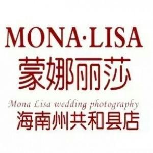 共和蒙娜丽莎婚纱摄影婚庆服务有限公司