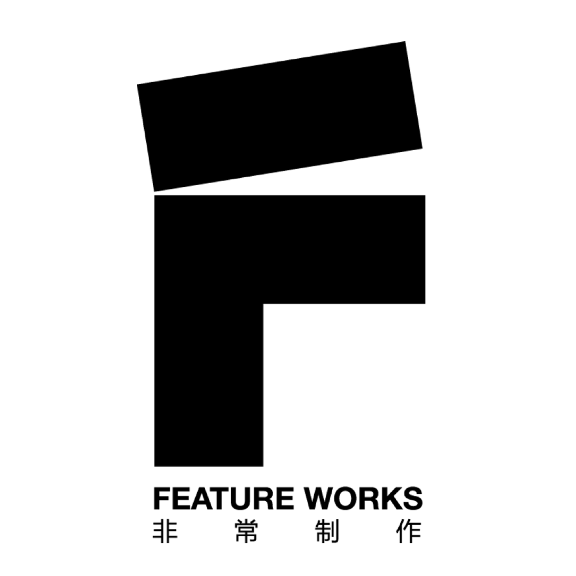 非常制作 Feature Works
