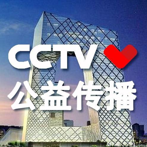中央电视台公益传播