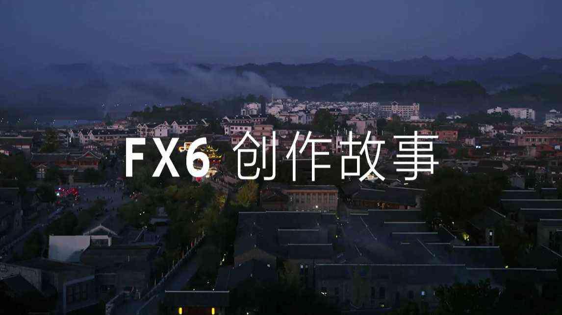 电影大佬+FX6——只要三分钟,注入电影创作的灵魂