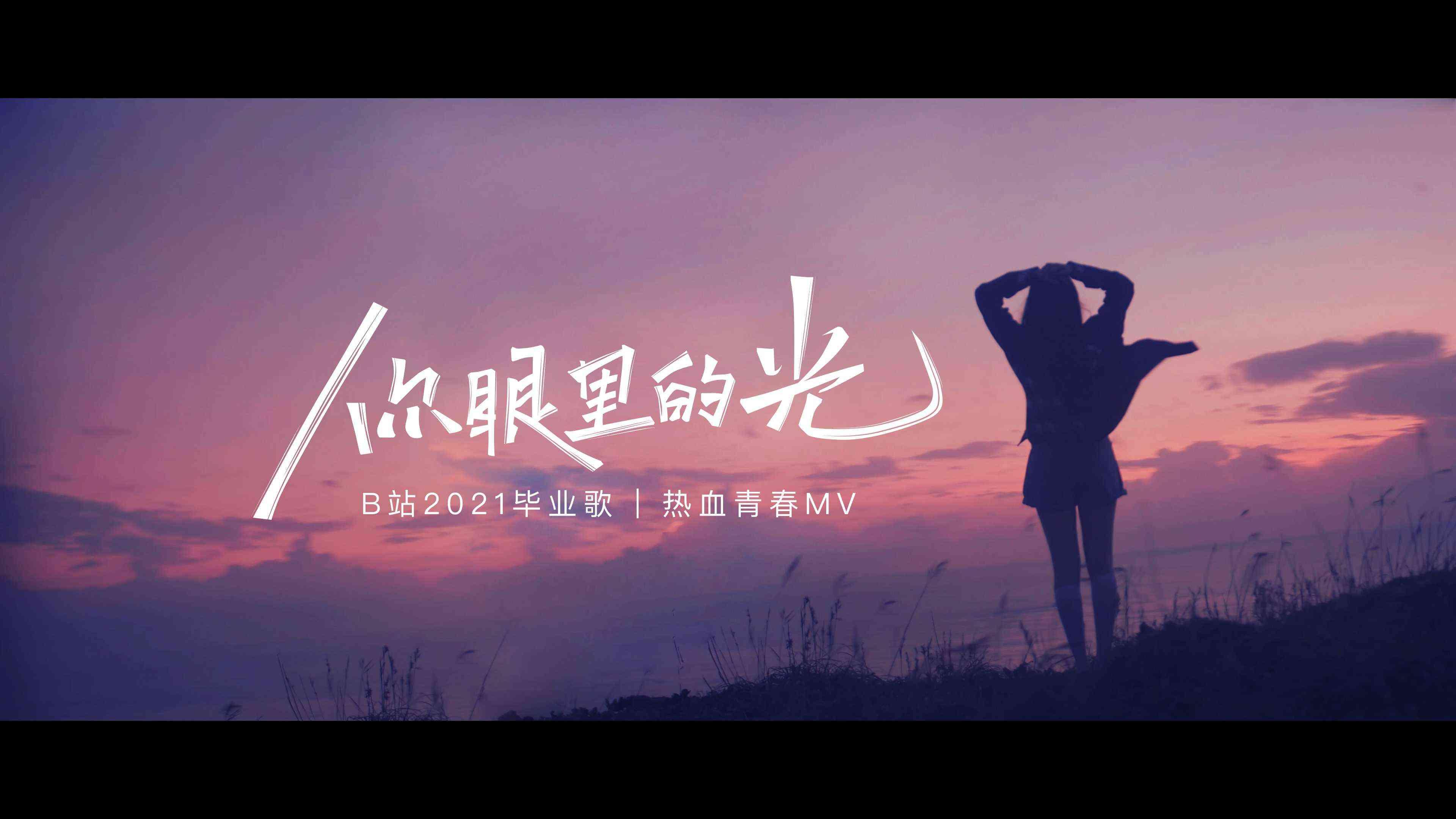 热血青春MV | B站2021毕业歌「你眼里的光」