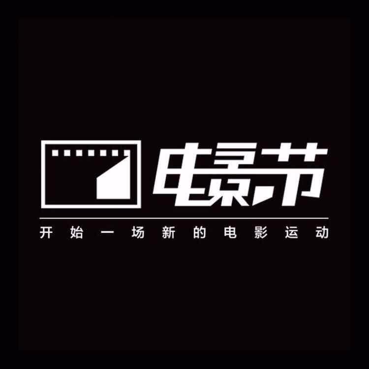 世界电影节平台