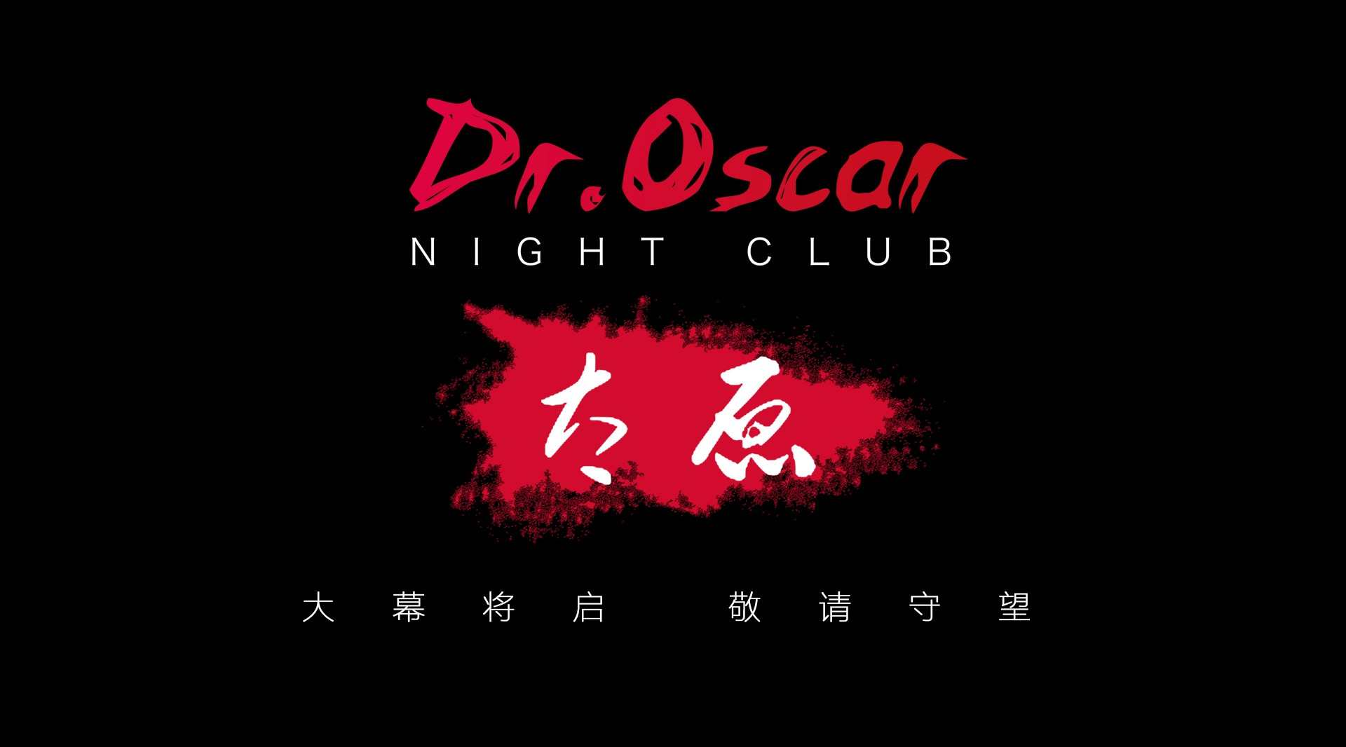 玩乐大师-Dr.Oscar即将启幕太原