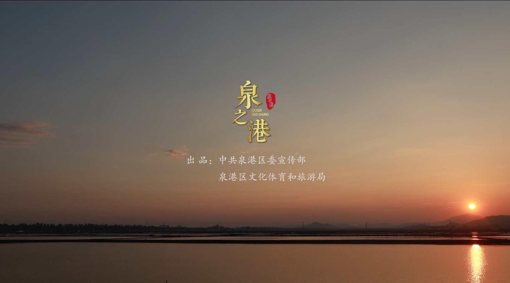 泉之港MV