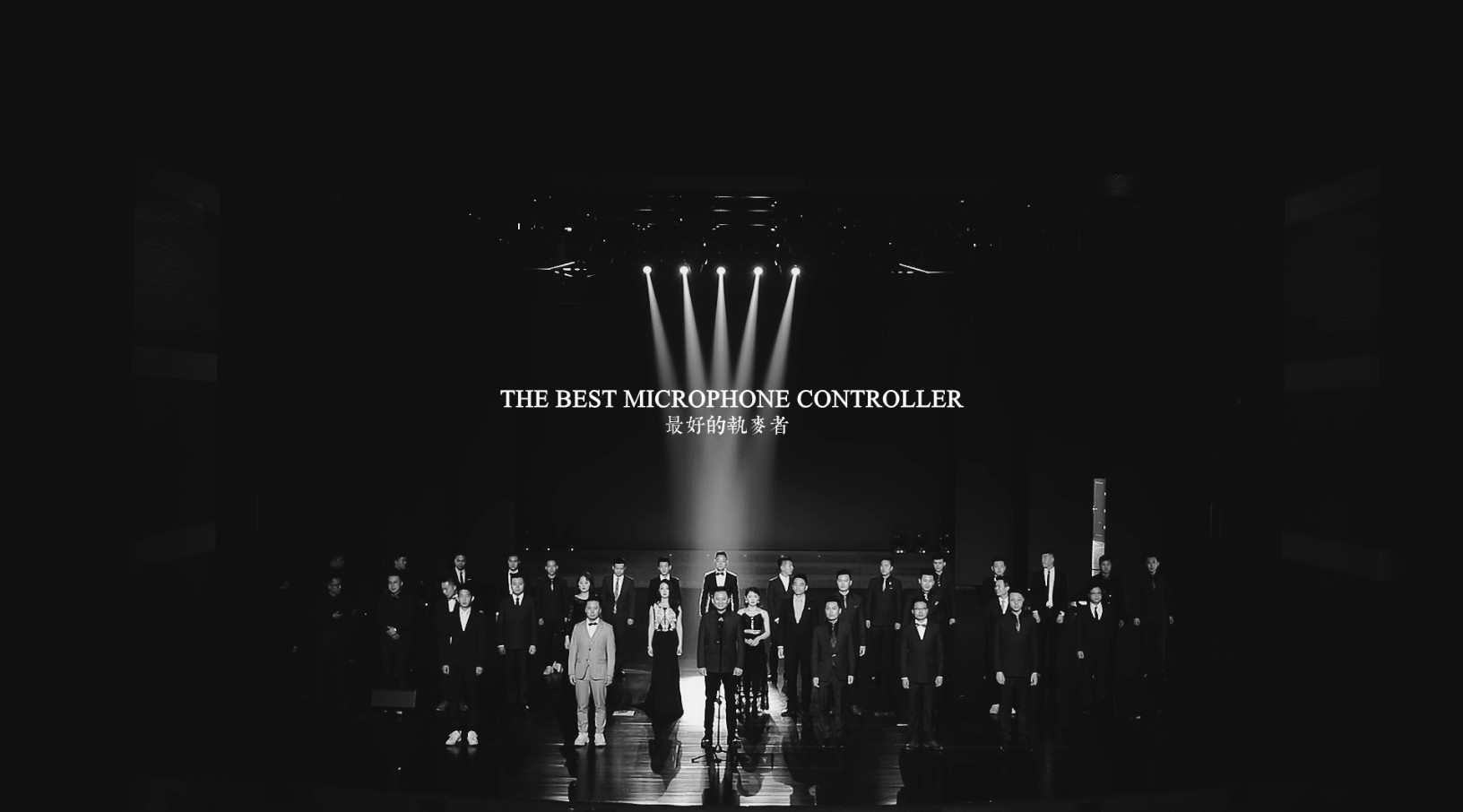 Sumo素陌幻象- [THE BEST MICROPHONE CONTROLLER ]B.M.C.