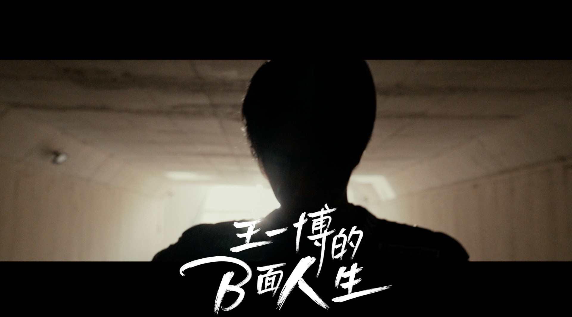 王一博的B面人生 Trailer