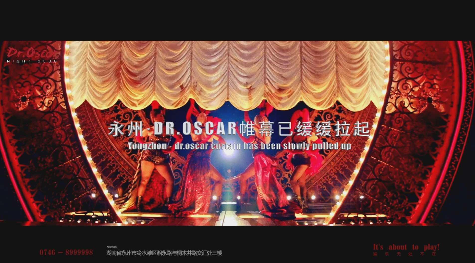 Dr.Oscar  奥斯卡酒吧永州店 #  玩乐大师即将开启