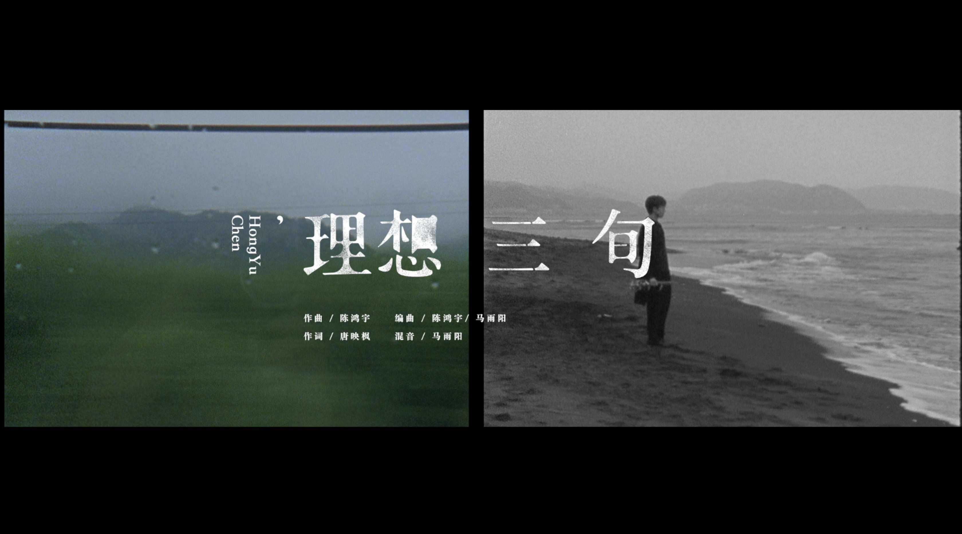 《理想三旬》- 陈鸿宇 官方MV