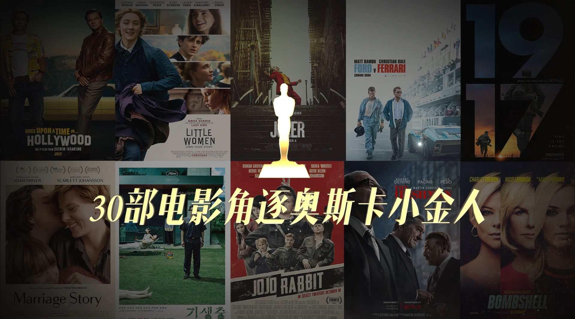 【电影混剪站】第92届奥斯卡提名电影混剪