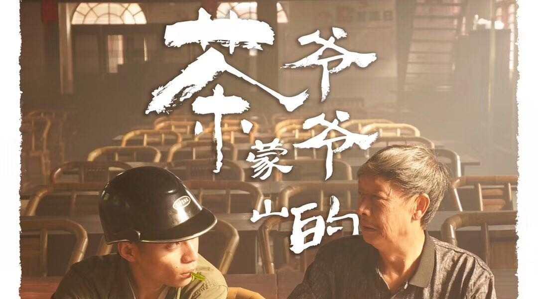 温情治愈微电影《爷爷的蒙山茶》