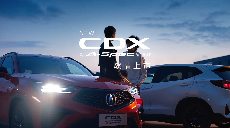 广汽Acura NEW CDX TVC_2020