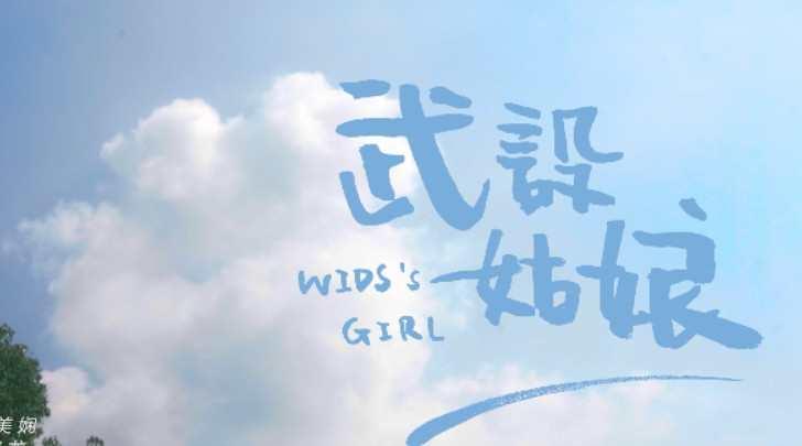 《武设姑娘》MV