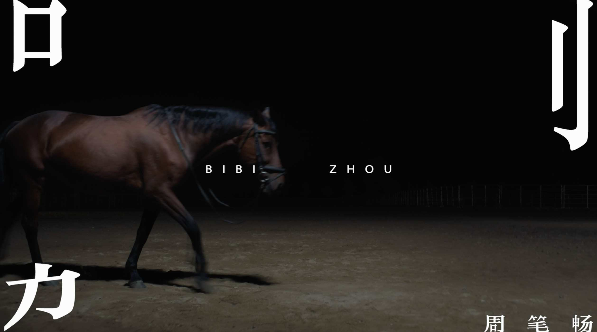 周笔畅MV《别》