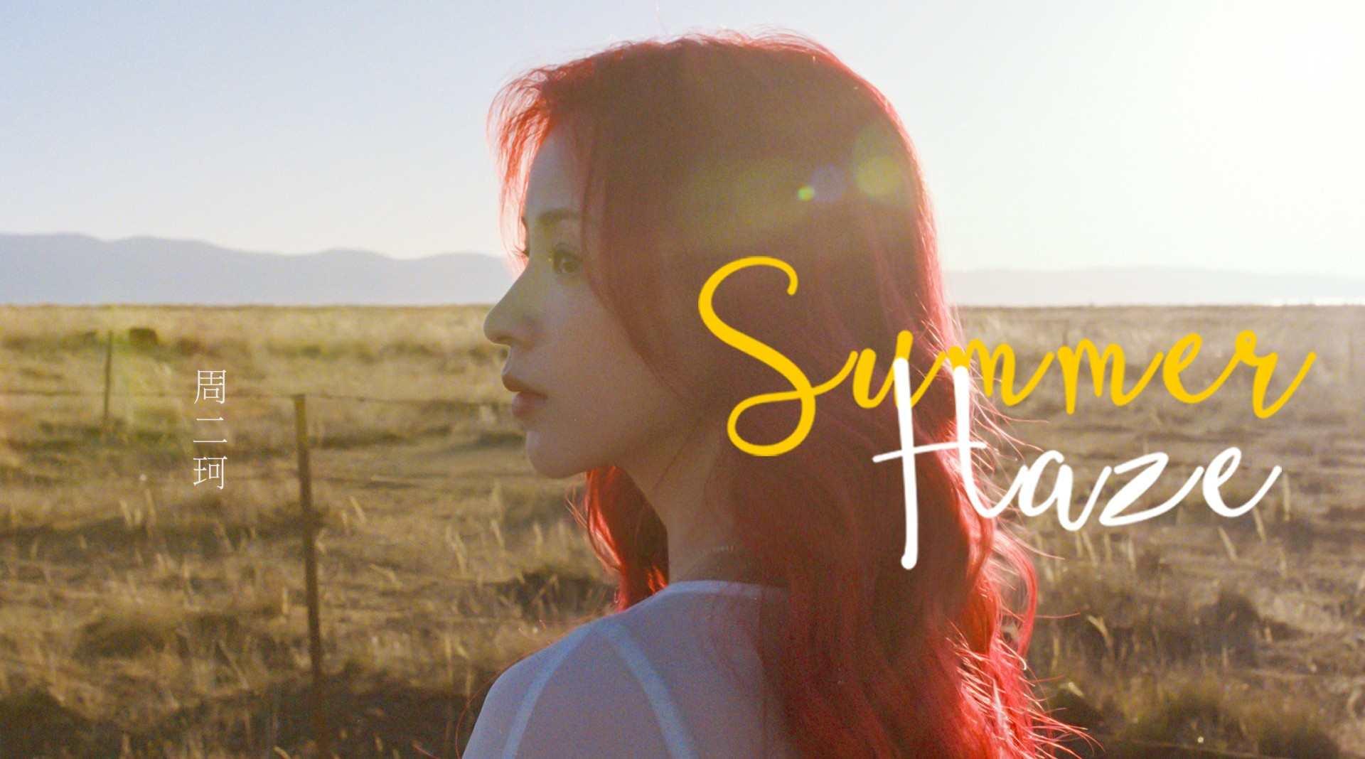 周二珂MV 《Summer Haze》