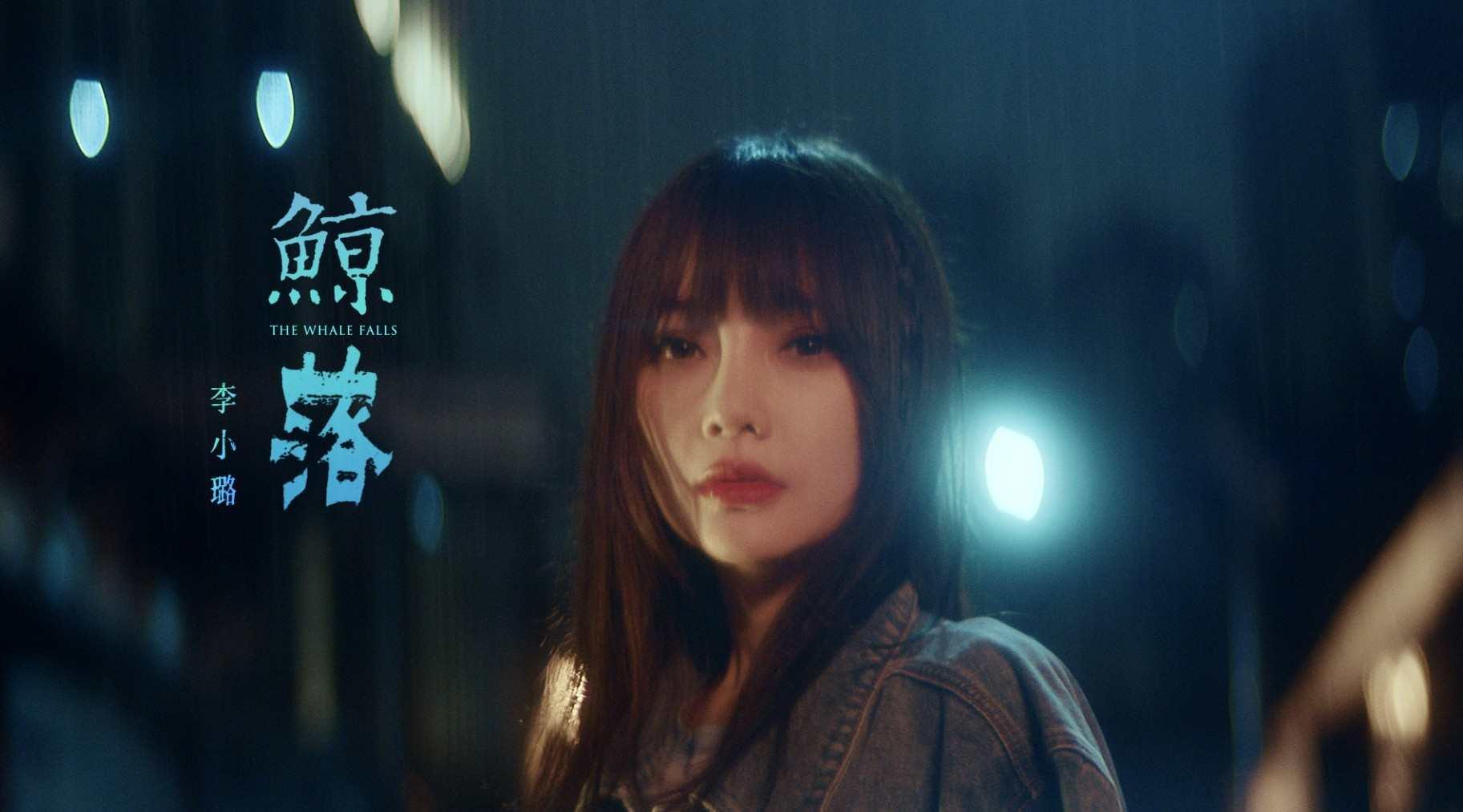 MV丨李小璐《鲸落》水下MV Dir cut