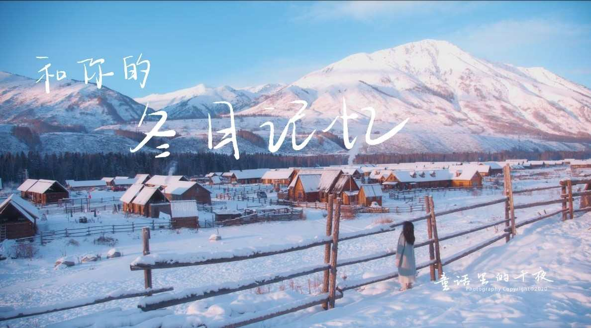 治愈旅拍丨和你的冬日记忆【4K】