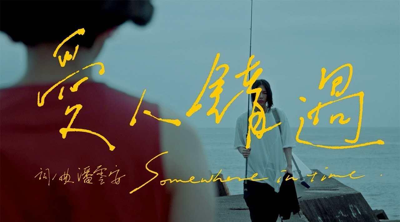 告五人戳心MV《爱人错过》