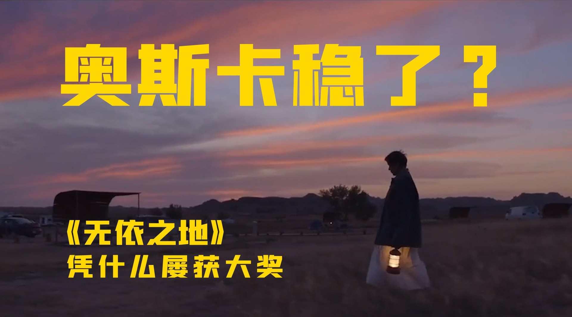 【解电影】赵婷《无依之地》拿什么征战奥斯卡?
